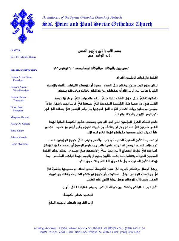 Letter_Dues_#2_A_12-07-2015_Page_1