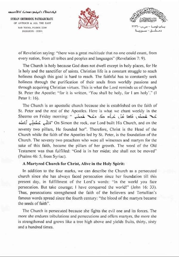 encyclical-english_great-lent-2017_3